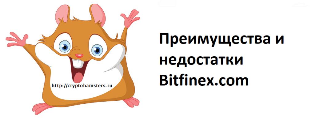 Изображение - Обзор супернадежной биржи bitfinex — как туда попасть Preimushhestva-i-nedostatki-Bitfinex-1024x438