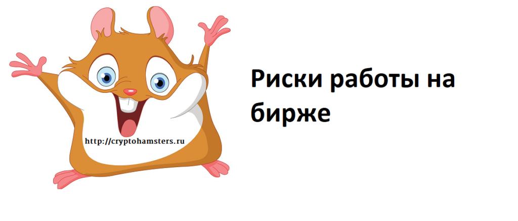 Изображение - Обзор супернадежной биржи bitfinex — как туда попасть Riski-raboty-na-birzhe-1024x438