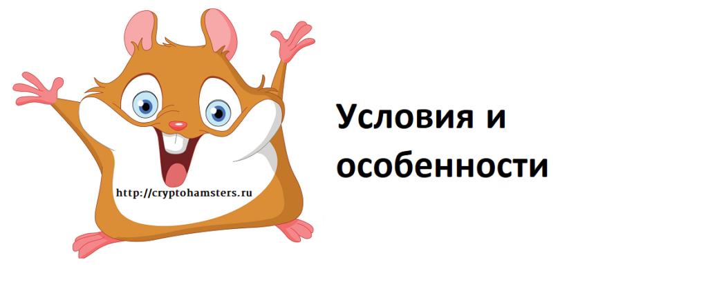 Изображение - Обзор супернадежной биржи bitfinex — как туда попасть Usloviya-i-osobennosti-1024x438